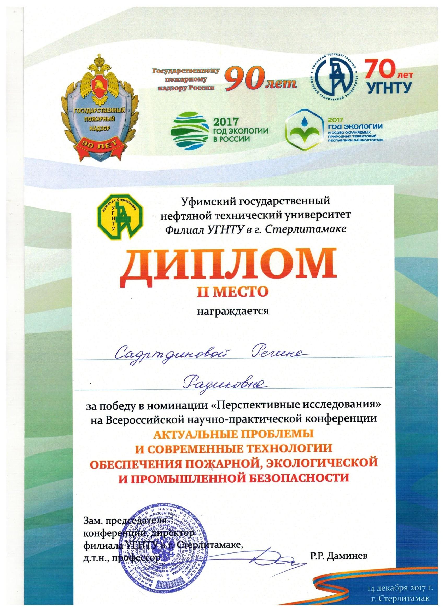 конференция УГНТУ