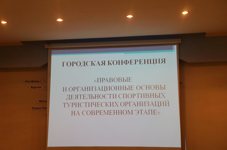 ЮФ-Спортконференция