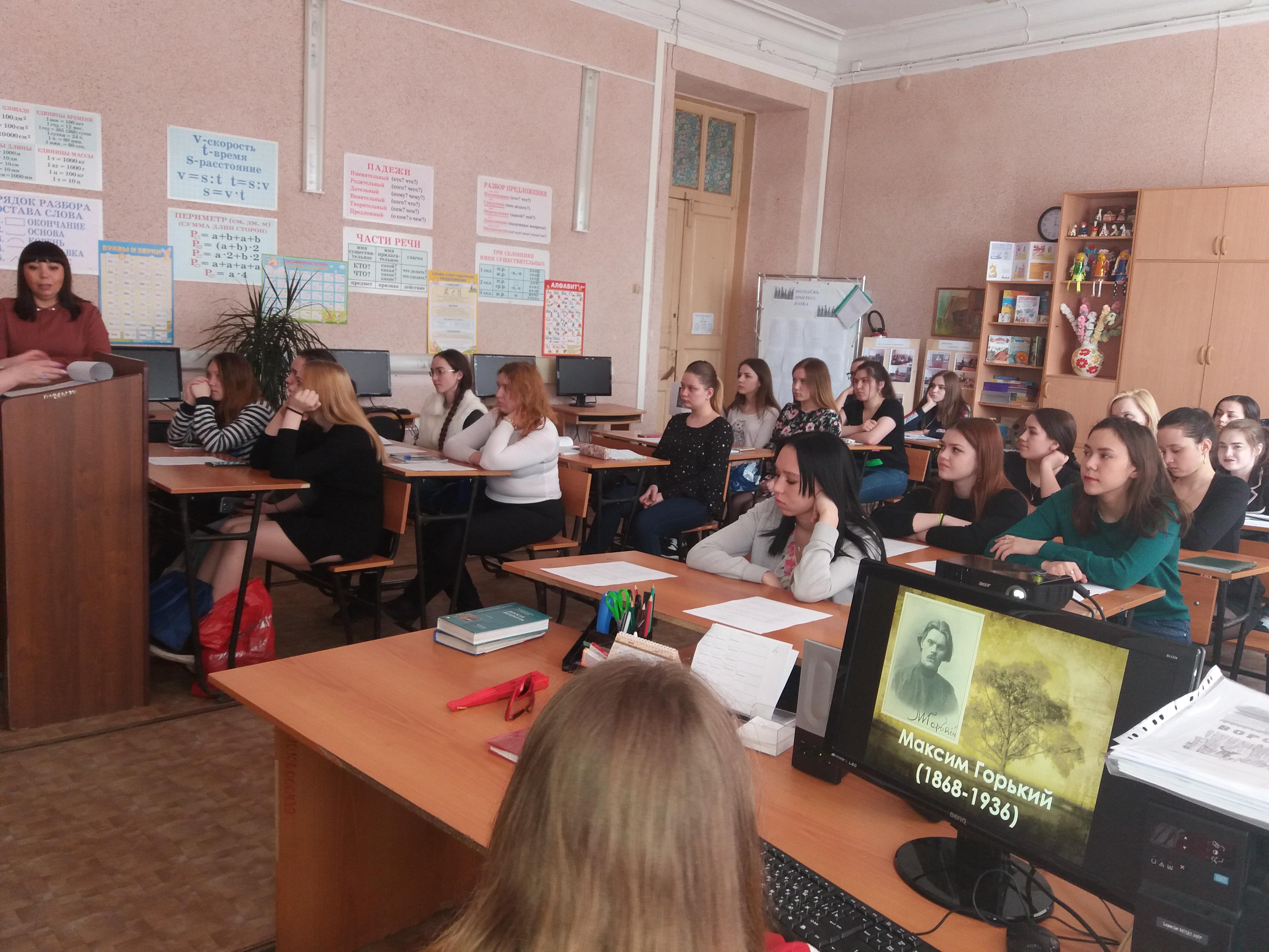 Круглый стол, посвященный 150-летию со дня рождения М. Горького