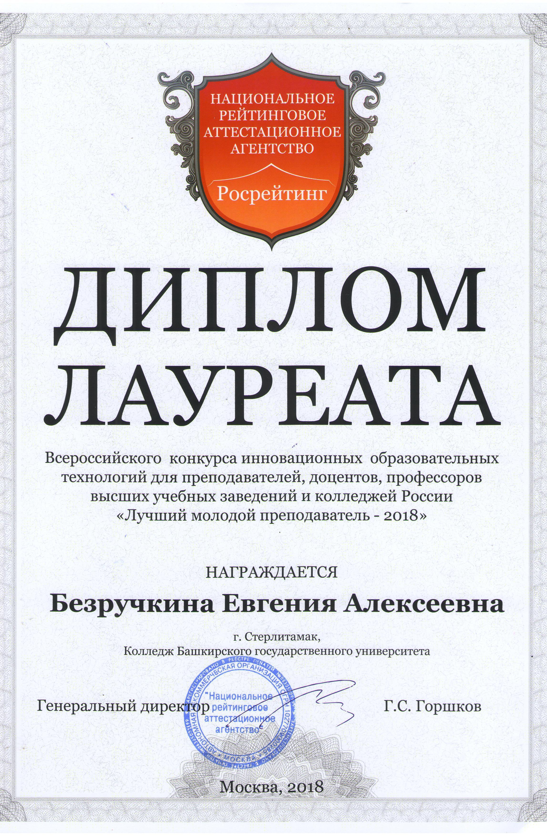 С 22 по 25 мая 2018 г. на базе Московского Финансово-Юридического Университета (МФЮА) прошел II очны