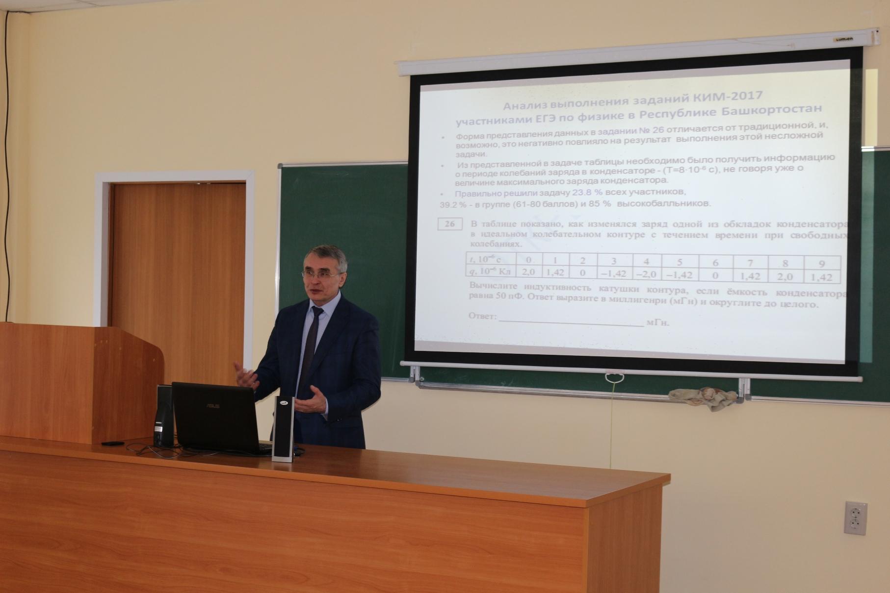 В СФ БашГУ прошел научный семинар по физике